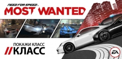 Need for Speed™ Most Wanted v1.3.128
