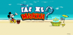 ��� �� �����? XL (Where's My Mickey XL) v1.1.0